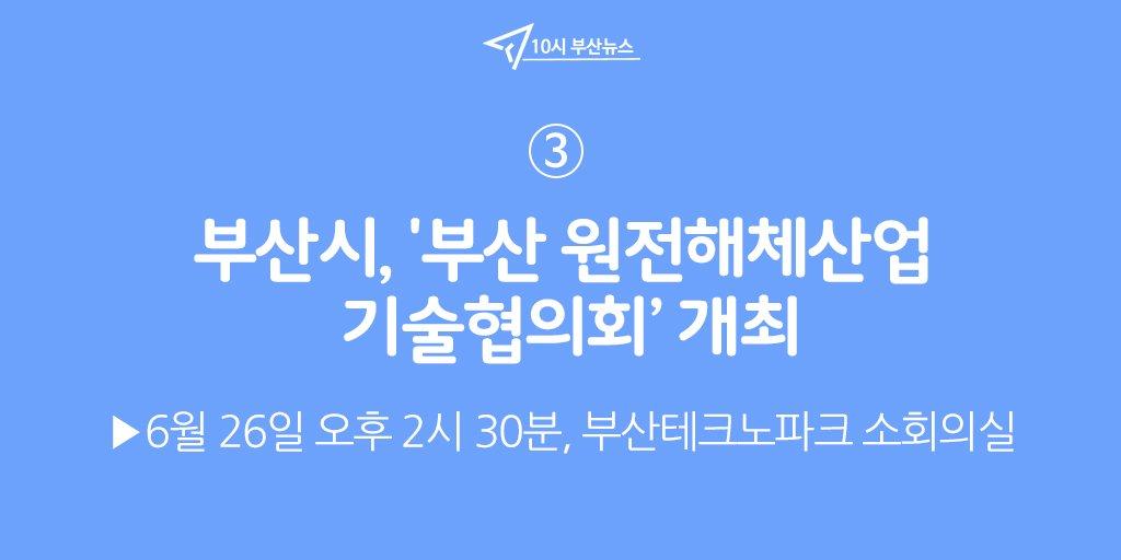 #10시_부산뉴스 ③부산시는 6월 26일 오후 2시 30분 부산테크노파크 관련 이미지 입니다.