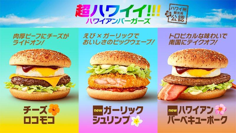 🌺新登場 #ハワイアンバーガーズ 🌺 この夏、マクドナルドは #超ハワイイ !!! #チーズロコモコ🧀 #ガーリックシュリンプ🦐 #ハワイアンバーベキューポーク🍖 ハワイからゴキゲンな3つのバーガーをお届け🍔 7/3(水)から❗️✨ 早く食べたい😋と思ったらRT、だけじゃなくて引用RTでアロハ🤙してね😝🌺
