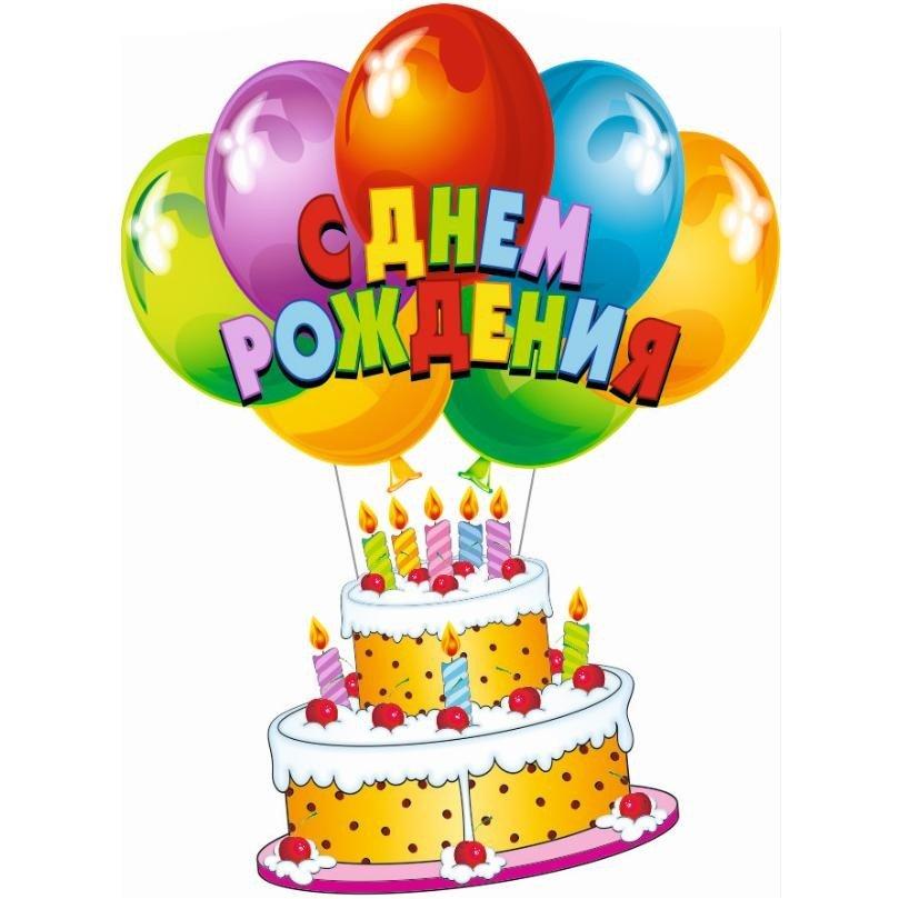 Открытка день рождения шары
