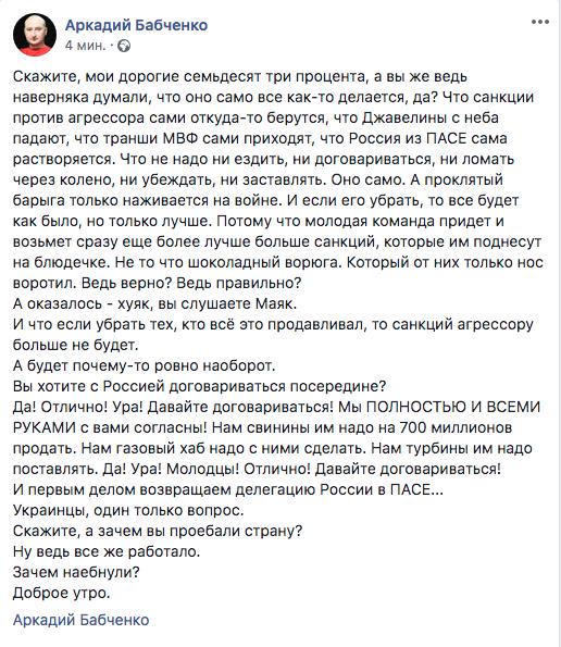 Репутация ПАСЕ в Европе сильно подорвана: СМИ начали публиковать поименный список всех проголосовавших за возвращение РФ, - Борислав Береза - Цензор.НЕТ 8912