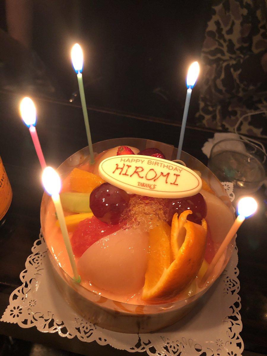 昨夜、 Hiromi's Bar🍾ご来店頂いた皆様✨ 誠にありがとうございました‼️  沢山の愛の中で幸せな時間を過ごさせて頂きました🙇♀️  来月からHiromi's Bar🍾少しお休み頂きます。 またシレッとお知らせさせて頂きます💡その時はまたよろしくお願い致します🙏  本当にありがとうございました。 #HiromisBar https://t.co/9bjj9zMB1s