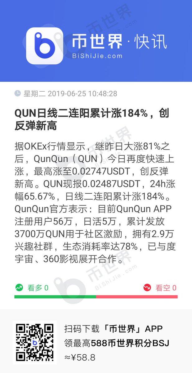 QunQun (@qunqun_io) | Twitter