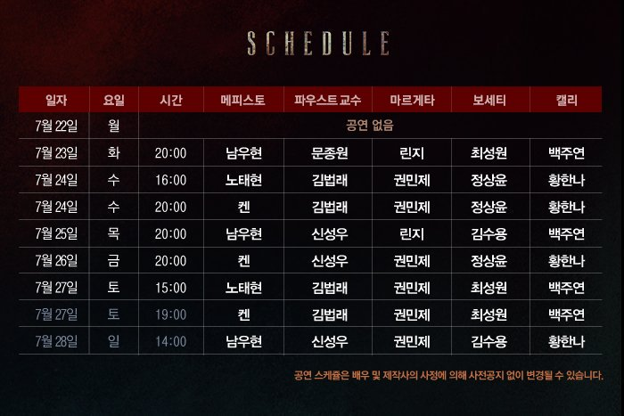 "[INFO] INFINITE Woohyun ""Mefisto"" Musical - Cast Schedule (July 22 - July 28)  Tuesday, July 23 - 8pm  Thursday, July 25 - 8pm  Sunday, July 28 - 2pm (last)   #인피니트 #우현 #남우현 (cr. musicalmefisto)<br>http://pic.twitter.com/jPH0Q4hbyD"