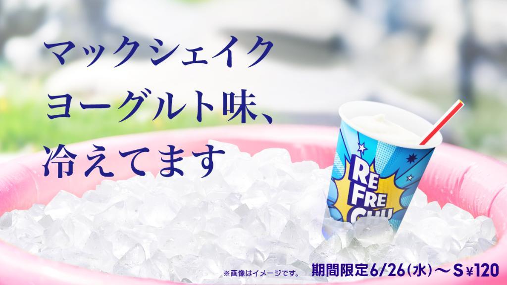#夏のヨーグルトシェイクはじめました ☀️夏の暑い日には、キンキンに冷えた #マックシェイクヨーグルト味 はいかがですか🎐❓いよいよ明日6/26(水)から販売開始‼️ 蒸しあつ〜い日に最高の、すっきり爽やかなこの味を早く飲みたい方は、いいね💙お願いします✨