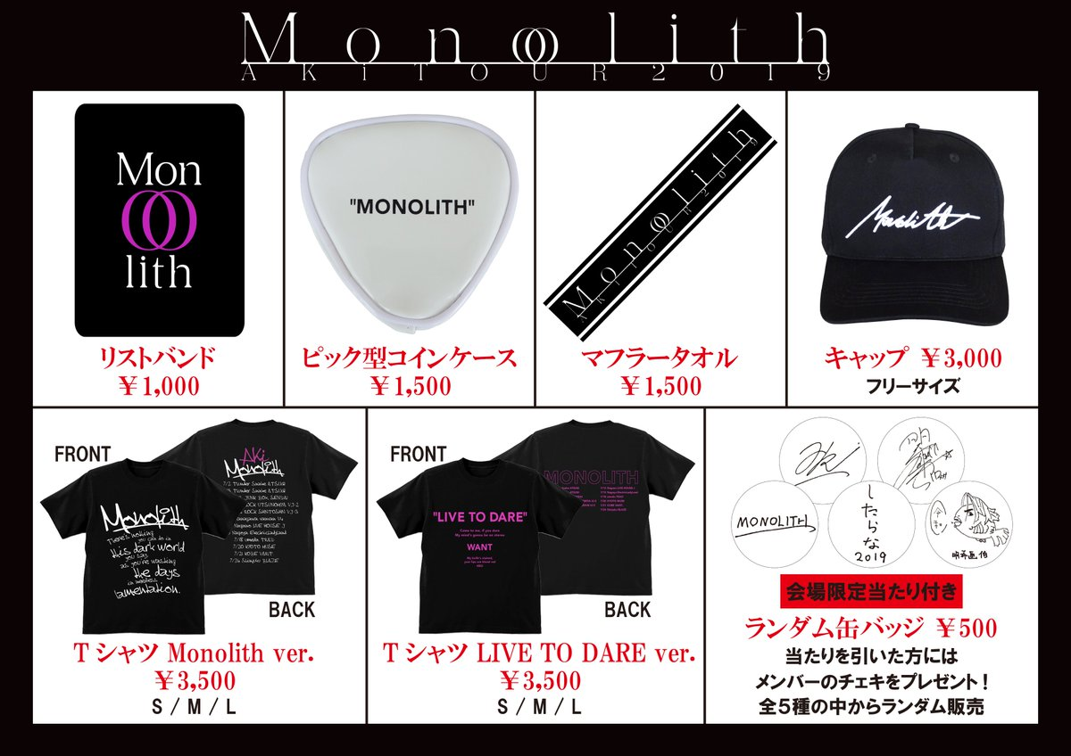 RT @sid_staff: AKi TOUR 2019 「Monolith」 GOODS情報! ●通信販売:7/2(火) 18:00~  https://t.co/3kHPy23Gyj https://t.co/Pswaly3FQE