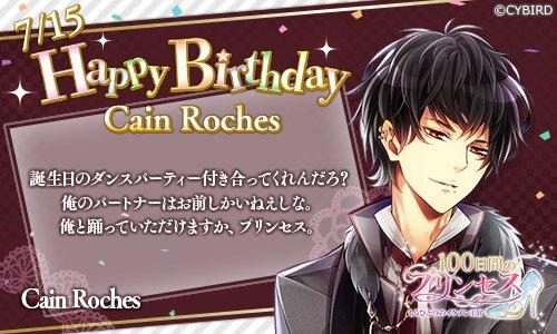 ★ Happy Birthday ‐ 7/15 ‐ ★ 今日は「100日間のプリンセス」カインの誕生日♪ #カイン誕生祭 #イケシリbirthday