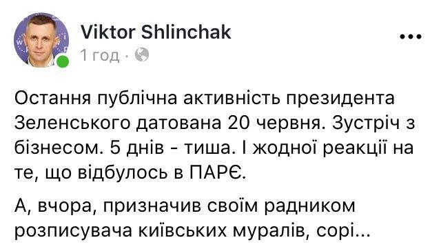 Ляшко: Если Россия вернется в ПАСЕ - Украина должна оттуда уйти - Цензор.НЕТ 9764