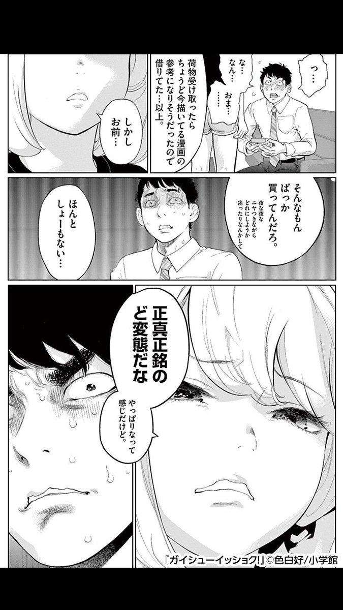 ショク エロ シュー イッ ガイ