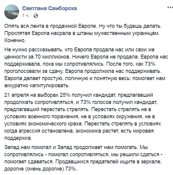 """Оператор """"Северного потока - 2"""" намерен закончить строительство газопровода несмотря на санкции США - Цензор.НЕТ 5320"""