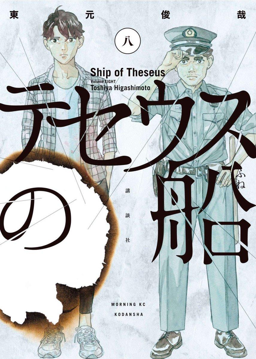 船 漫画 の 結末 テセウス