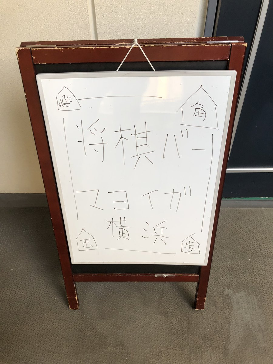 くまきり将棋@7/3(水)将棋バーさんの投稿画像