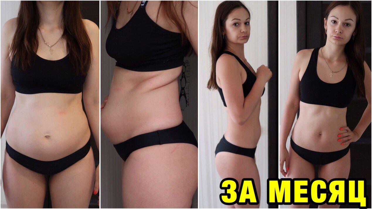 За месяц голодания я похудела