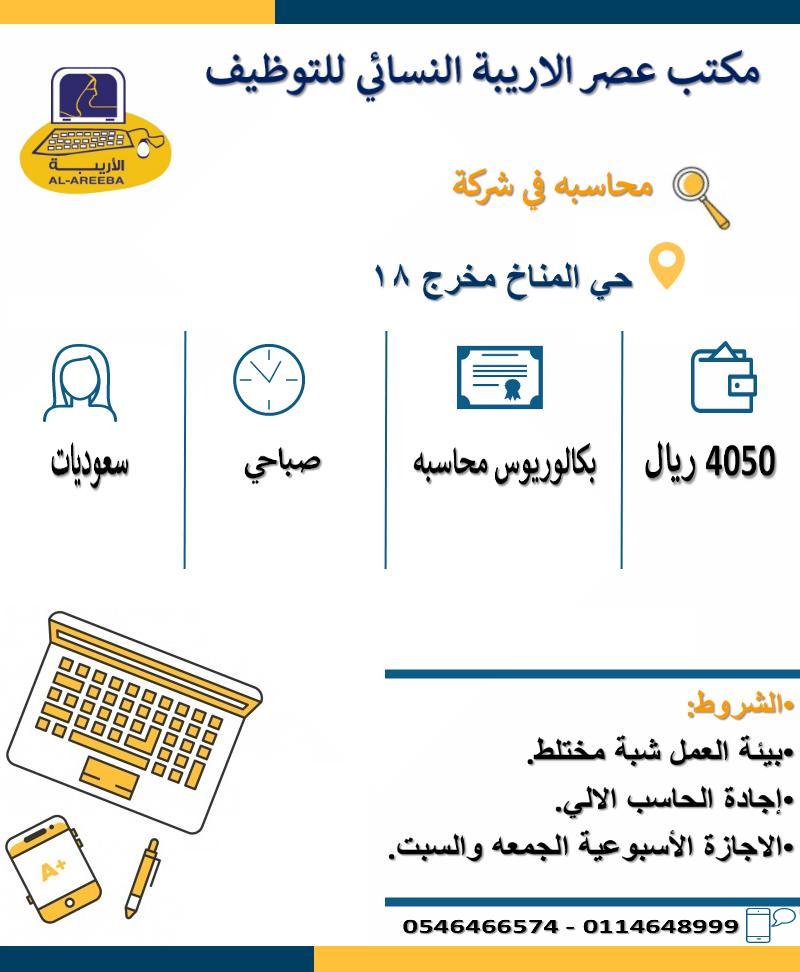 #الوظائف_الادارية في #الرياض   للتواصل 📱 | https://api.whatsapp.com/send?phone=966546466574…   #وظائف_نسائيه