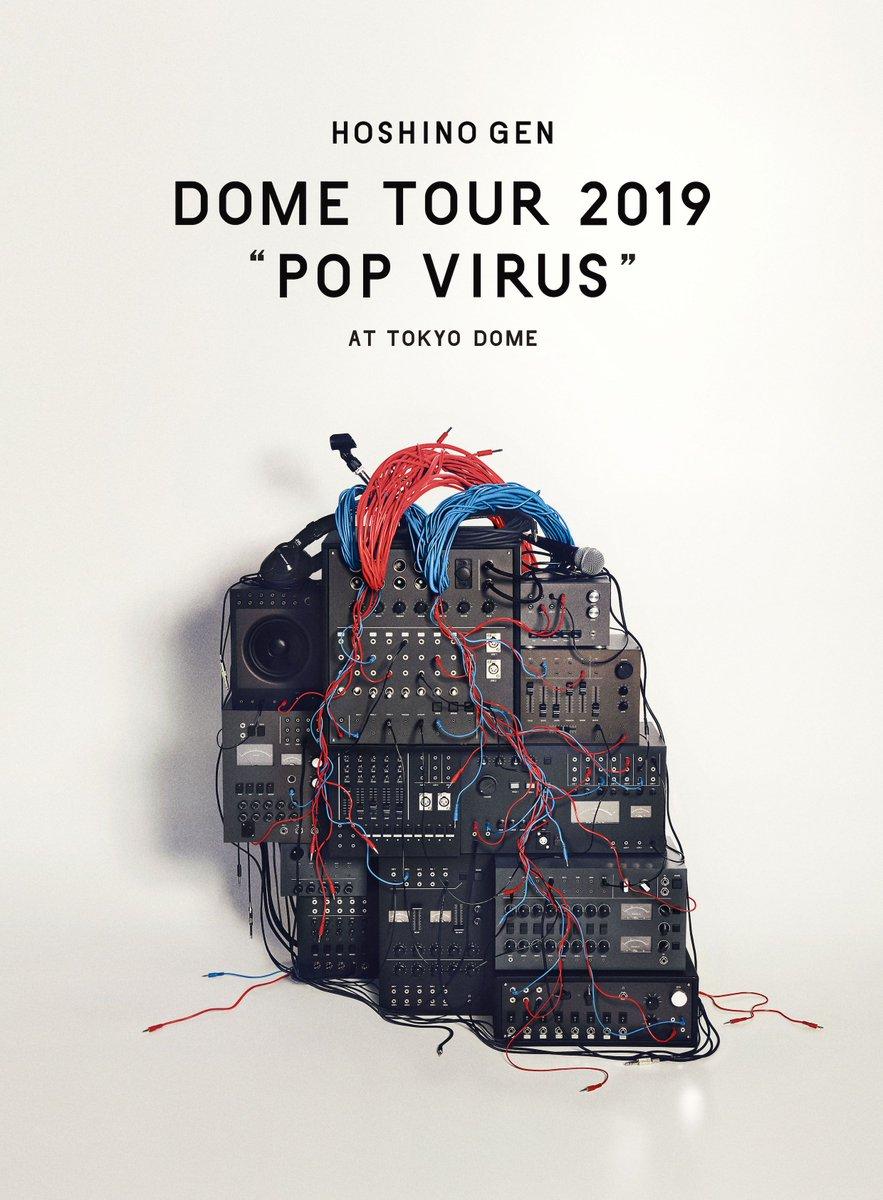 """8月7日(水)に発売する星野源のドームツアー映像作品『DOME TOUR """"POP VIRUS"""" at TOKYO DOME』の詳細を発表! ジャケットデザインや収録内容、購入特典の絵柄も公開となりました!  #POPVIRUS buff.ly/2LgznX1"""