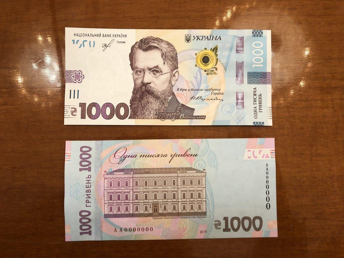 Нацбанк выводит из обращения мелкие монеты и вводит купюру в 1000 гривен - Цензор.НЕТ 1883
