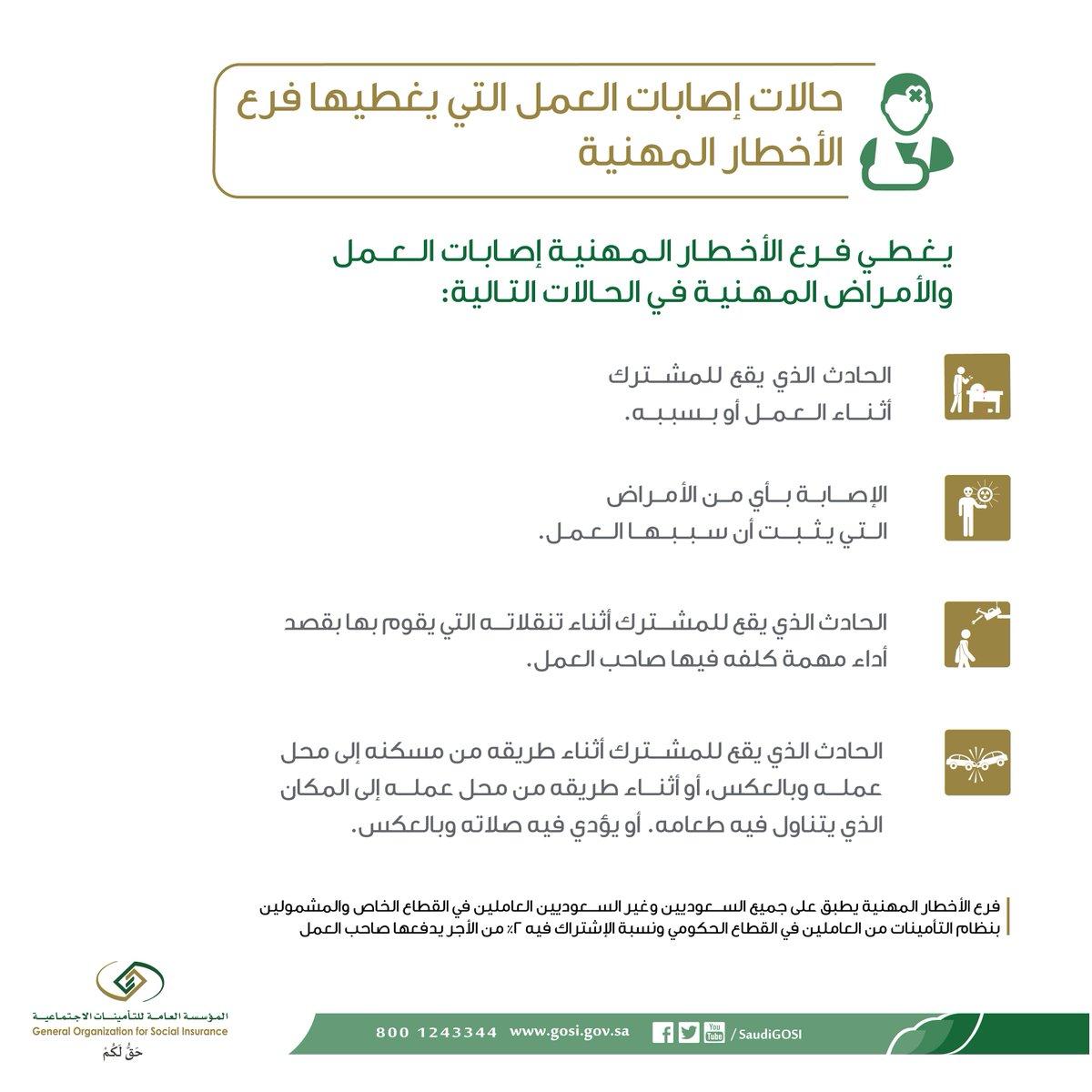 c9fe23c75 التأمينات الاجتماعية (@SaudiGOSI) | Twitter