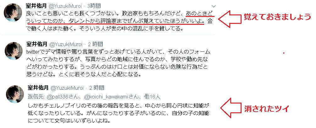 室 井佑 月 ツイッター