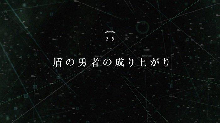 盾の勇者 23巻