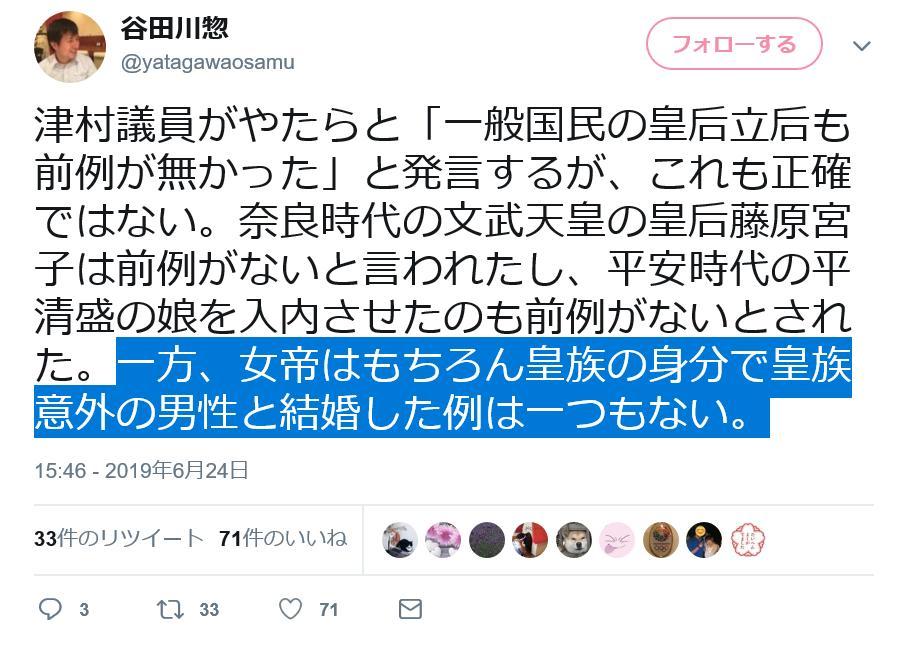 """みずのみこ on Twitter: """"宮子は皇后になれませんでしたね 夫人、皇太 ..."""