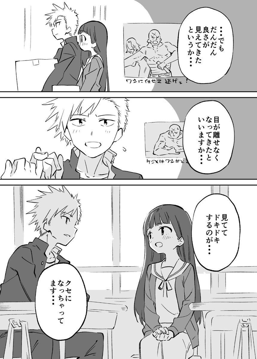 お近づきになりたい漫画6