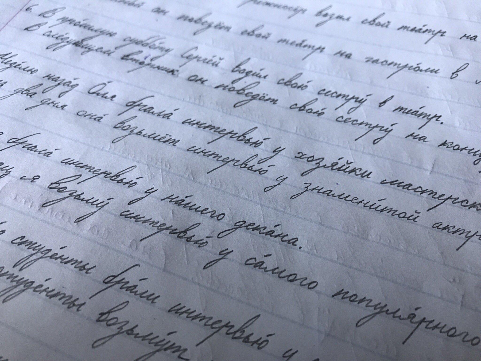 там, прямой почерк фото познакомились тот