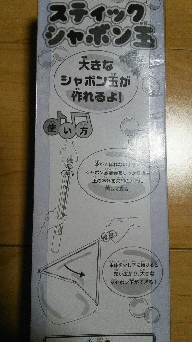 test ツイッターメディア - #キャンドゥ でシャボン玉スティック買った❗ 中の棒が細長いリングになってるのだと実質小さいシャボン玉しかできない!ってなるけどコレは中の棒を引っこ抜いたらリングが広がって大きいシャボン玉ができる! トイザらスとかで買うと地味に高いんだよーカエルの持ち手も可愛い🐸 https://t.co/tA42DMOYre
