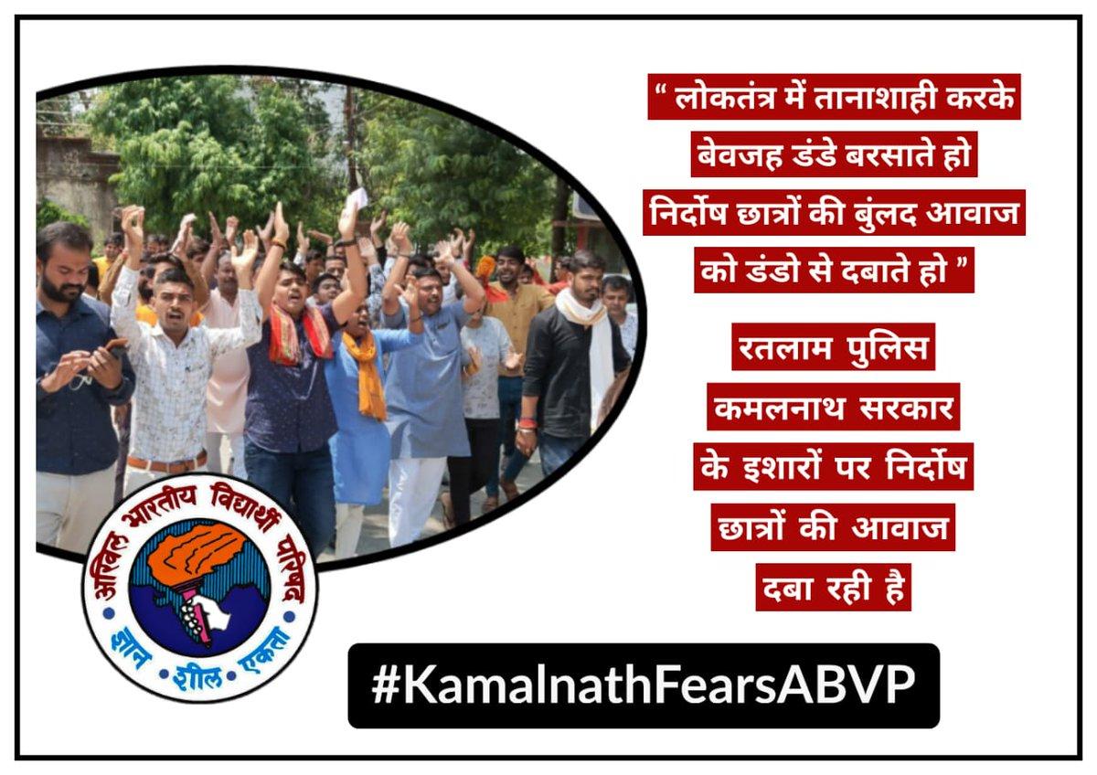 जर ,जमीन ओर पढ़ाई जैसे अधिकार के लिए लड़ने वाले आदिवासी समाज के छात्रों के साथ अत्याचार बन्द करो--कमलनाथ #KamalnathFearsABVP