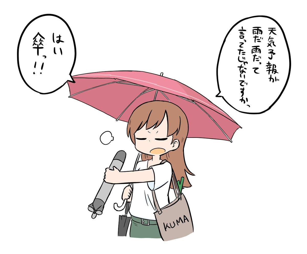 文句を言いながらも忘れた傘を持ってきてくれる大井っち