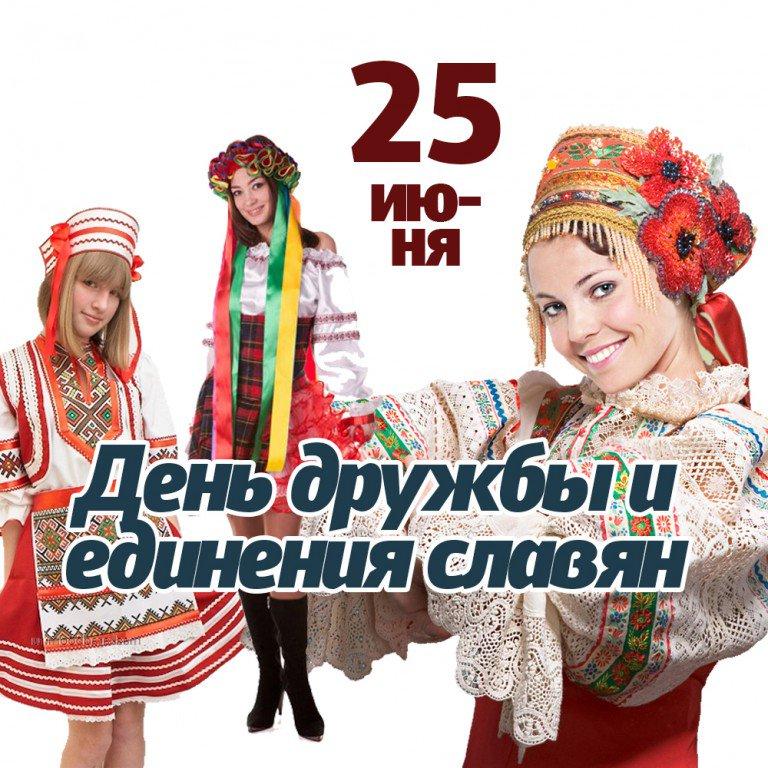 День дружбы единения славян поздравления