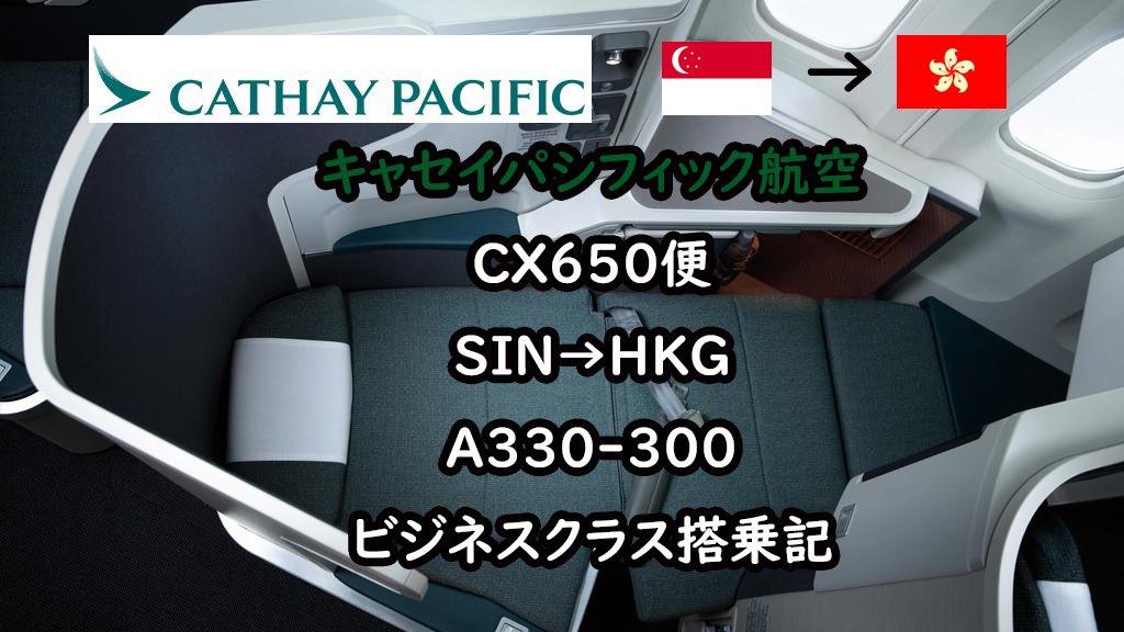 【YouTube 更新しました】  キャセイパシフィック航空でシンガポールから香港までのビジネスクラスのレビューです。 アラスカ航空のマイルで発券したのですが、SIN→HKG→CTSのビジネスクラス2区間で必要マイルは22,500!すごいですよね!?今後詳細を動画にまとめます。  https://t.co/kNOhqgrcGX