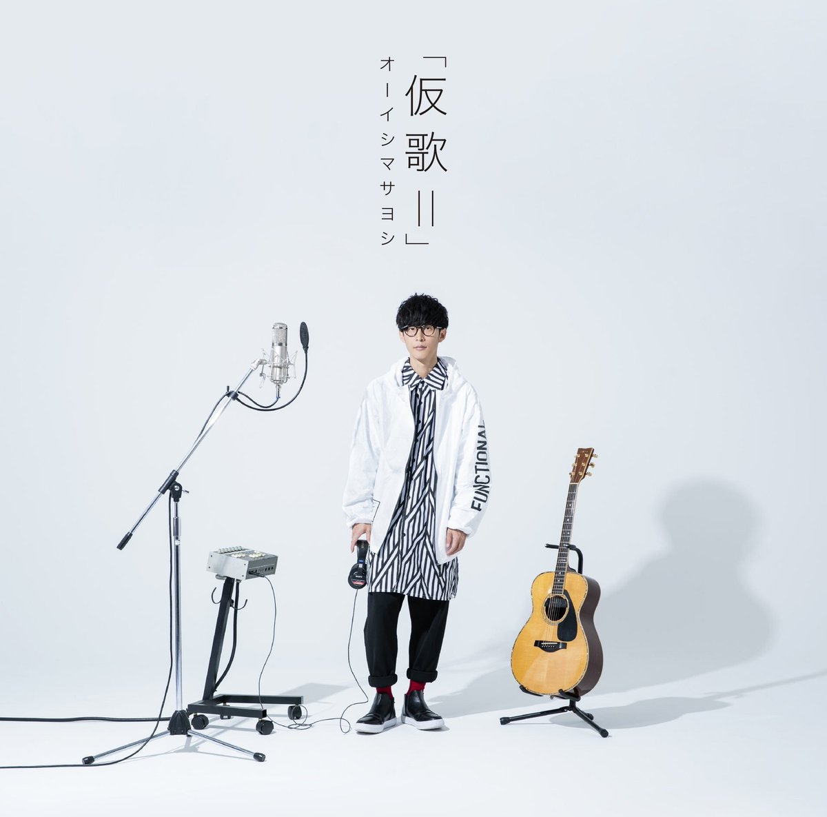 本日6月26日!!!!!!オーイシマサヨシ!!!!「仮歌II」リリース!!!!!