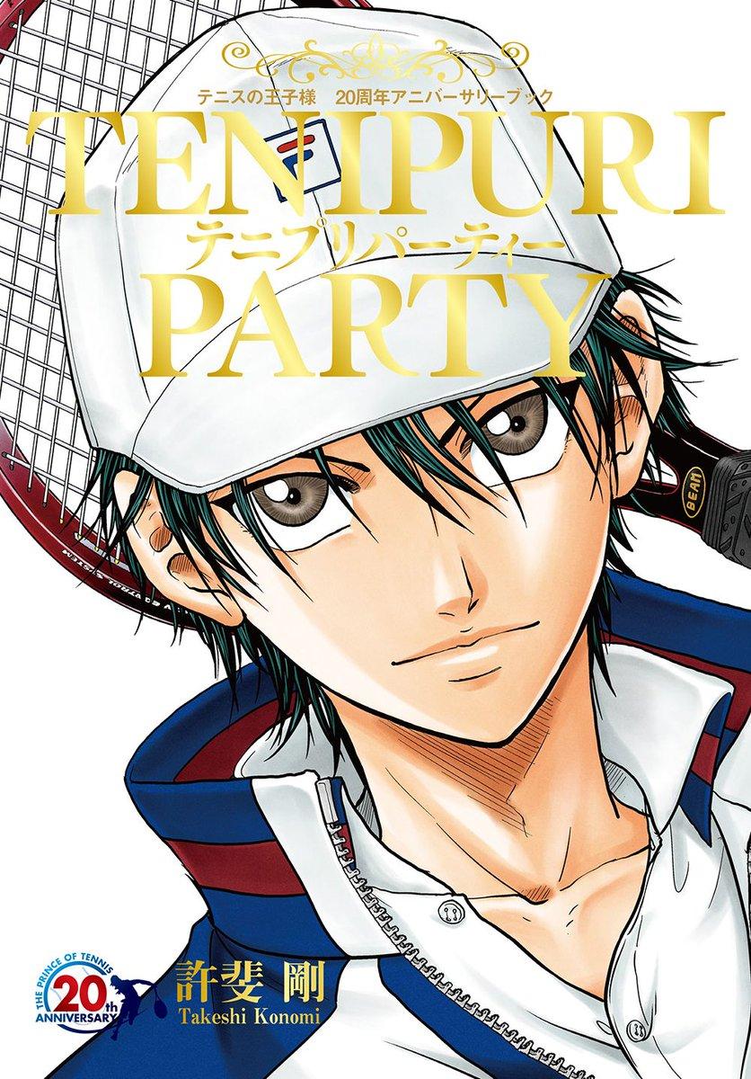 テニスの王子様 20周年アニバーサリーブック『TENIPURI PARTY』のカバーを初公開!!不敵に笑うリョーマに、金の箔押しタイトルがクール!オールカラー192ページの超豪華本です!!#テニプリパーティー #テニパ
