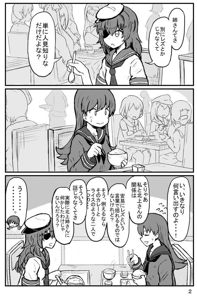 大井ツンデレ漫画①
