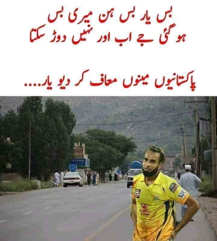 Hahaha #ImranTahir  #CWC19  #Cricket  #PakVsSA  #Pakistani