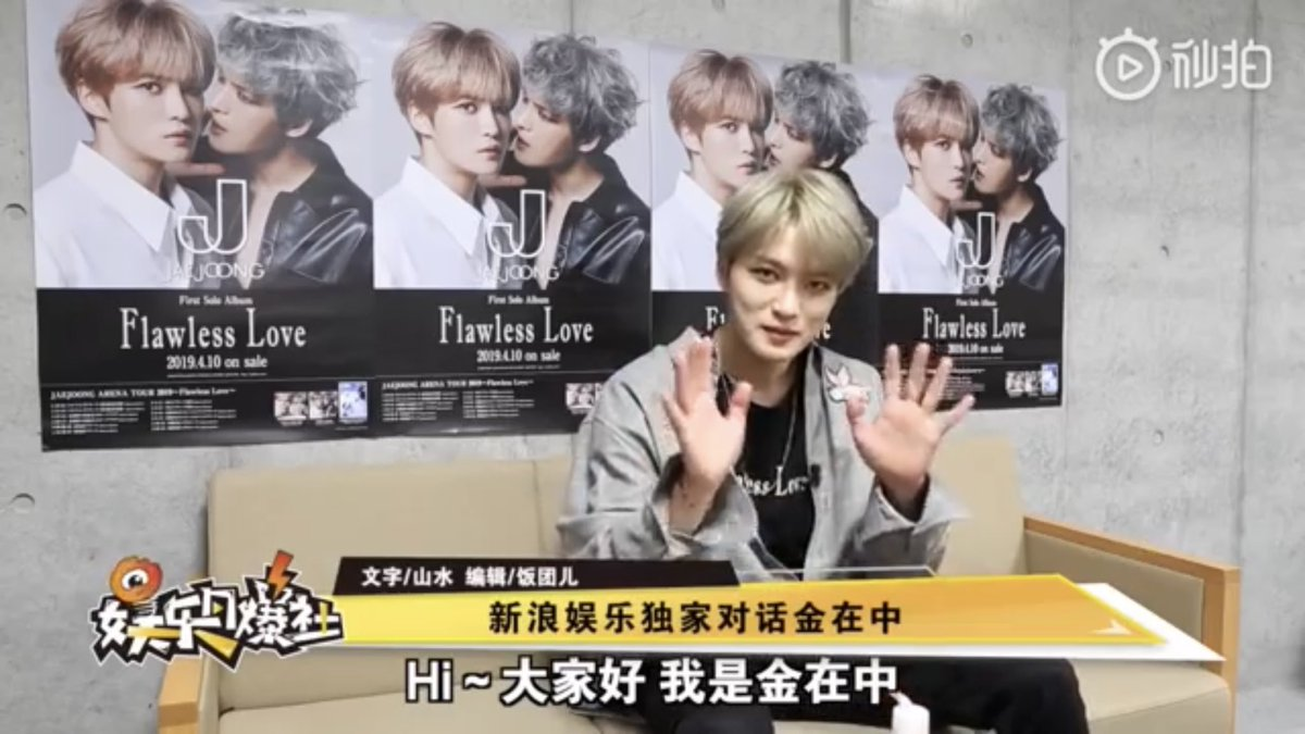 [translation] Sina interview on Weibo 190623 Jaejoong Arena Tour   2019~Flawless Love in Tokyo 新浪音乐的微博 (part 1)   Sweetest Love #ジェジュン #SweetestLove #np #君だけになる前に #IMPOSSIBLE   http:// youtu.be/ef5jn49vj-M    <br>http://pic.twitter.com/X12WolYJdW