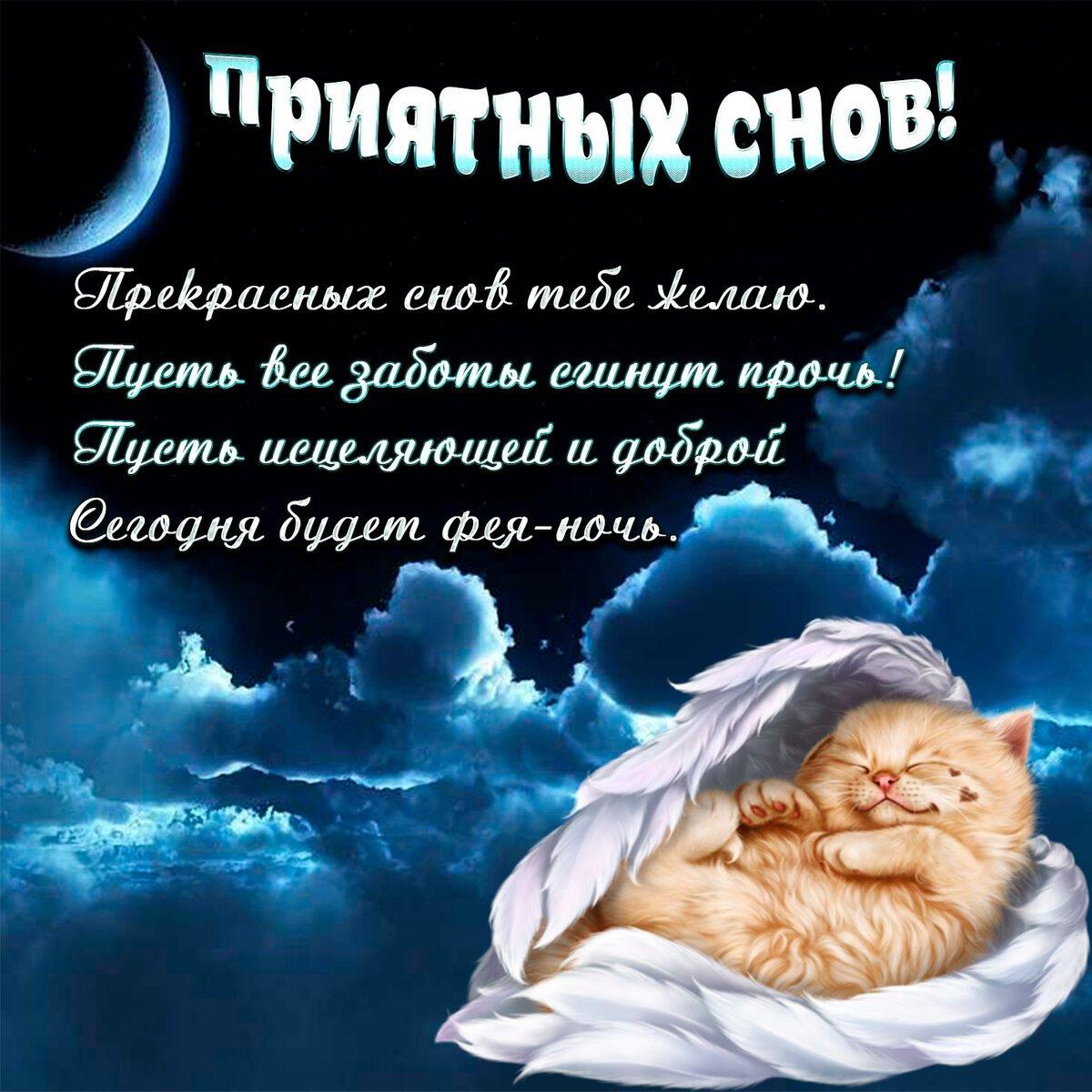 Стихи и открытки доброй ночи, открытки