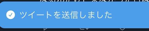 この表示いらねぇな〜!!