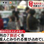 京都ヨドバシの転売対策に賛否両論?転売外国人に売らないために取った行動がこれ!