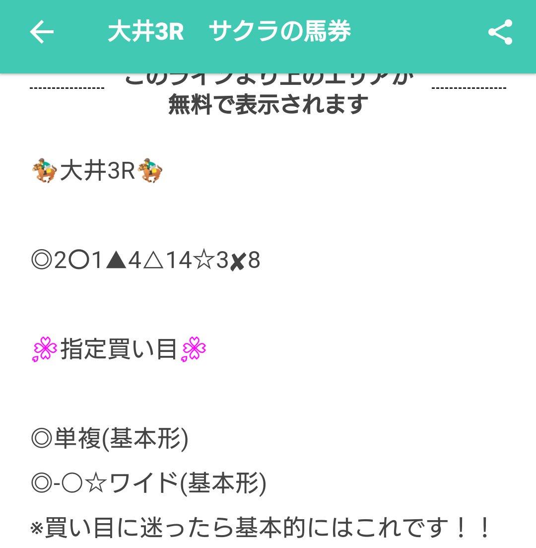 大井3r  ◎→無→☆  単勝23.5倍🎯 ワイド41.6倍🎯(2点)  キターーー! 大井4rもがんばるぞ🌸