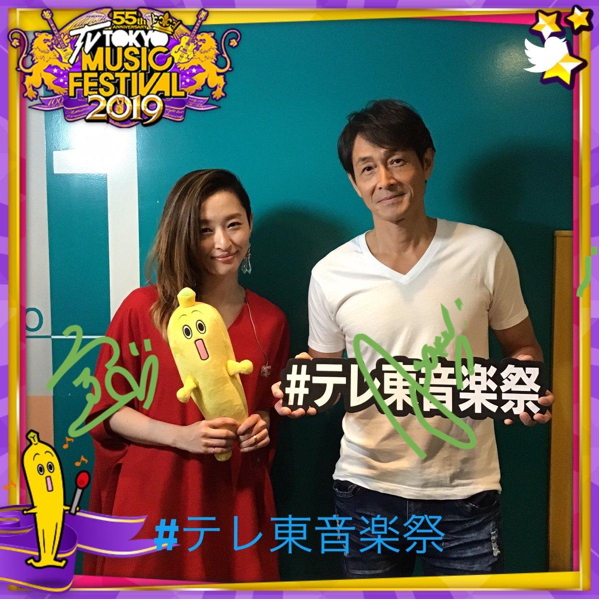 テレ東音楽祭Verified account @teretoongakusai