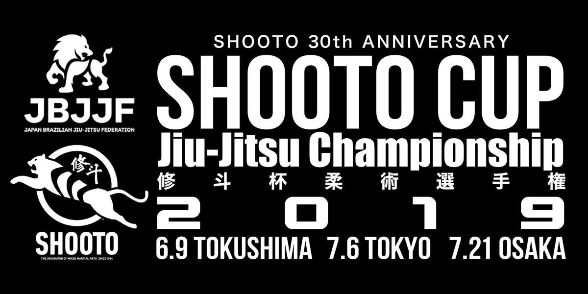 JBJJF修斗杯、7.6東京・7.21大阪の情報が入ってきております。意外性のあるスーパーファイトやエキシビションが続々と決定してますよ!これは本気を感じる。東京大会のエントリー締め切りは、明日27日です。 https://t.co/A0fSOKSwvQ