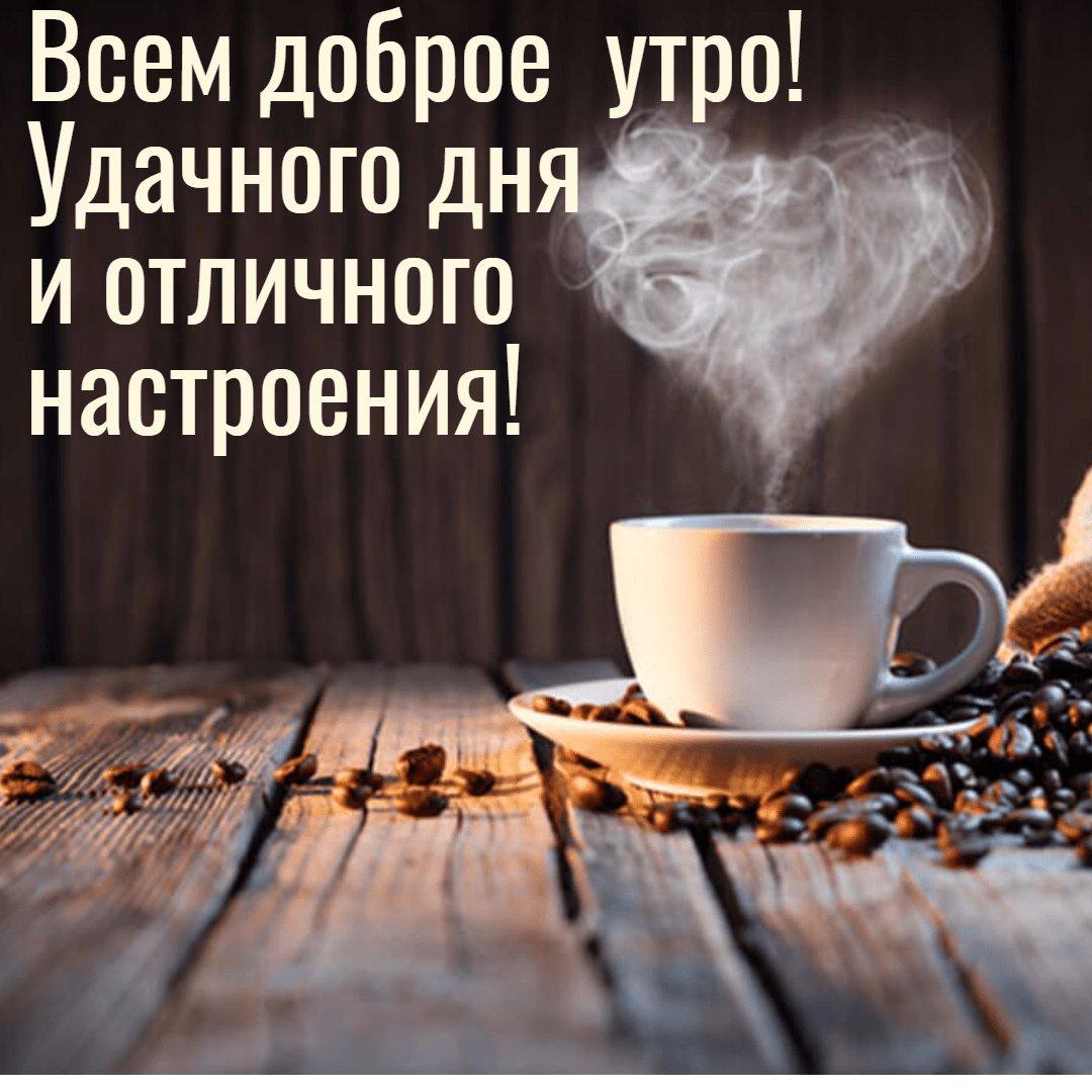 Доброе утро удачного дня картинки