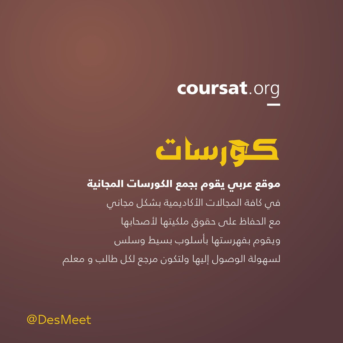 3eeea10e5 استثمر وقتك في الصيف وتعلم الكثير من المهارات من خلال هذا الموقع الذي يضم  حتى الآن ٩١٠٠ درس، في مجالات مختلفة http://www.coursat.org  .pic.twitter.com/ ...
