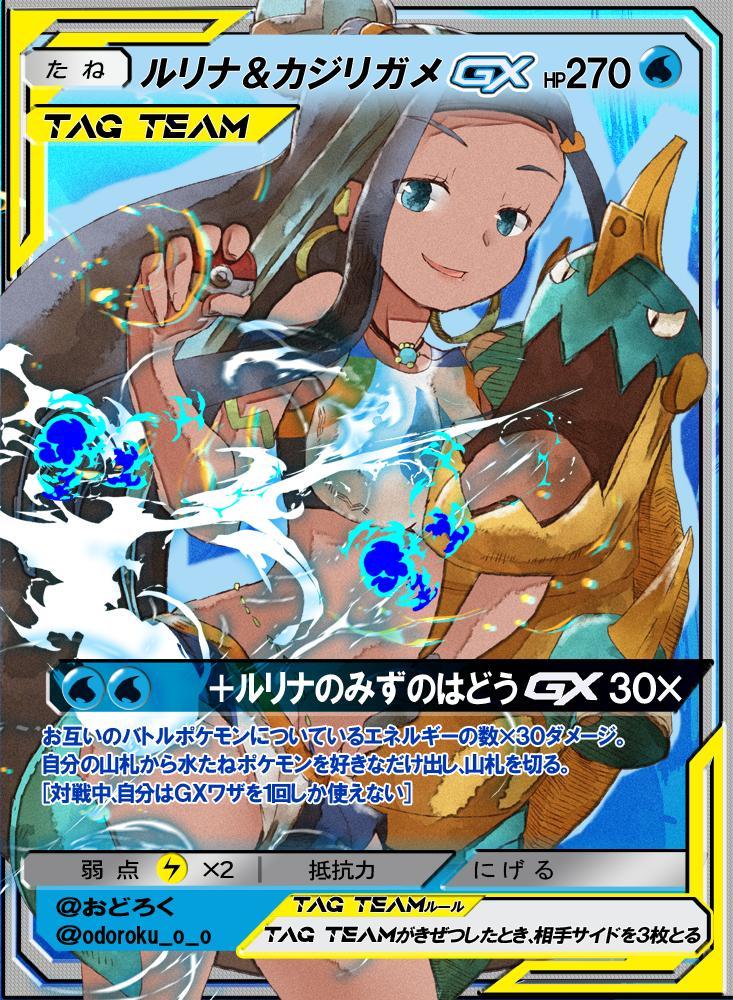 ポケモン剣盾 カジリガメ