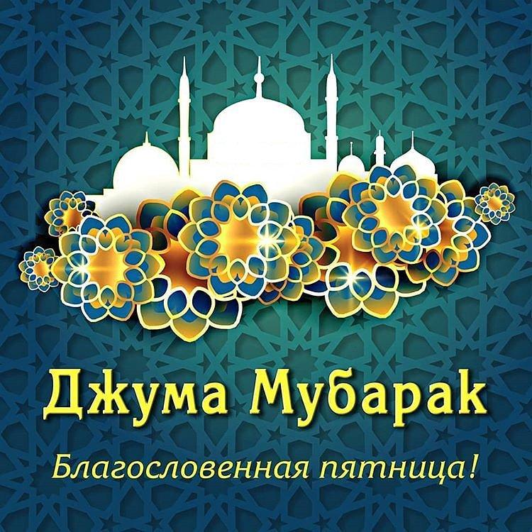 Поздравление с пятницей мусульман картинки