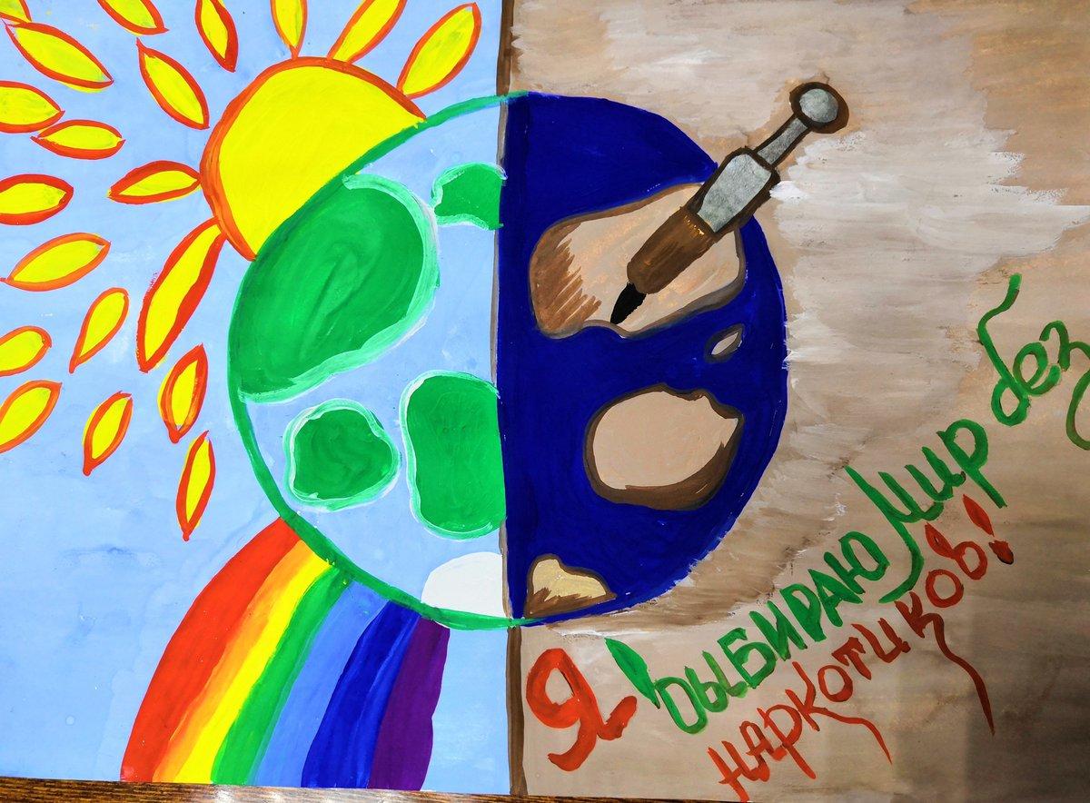 Картинки на тему мы за мир без наркотиков