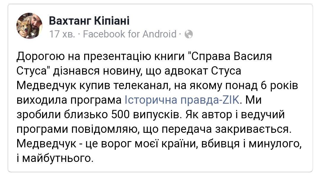 Соратник Медведчука Тарас Козак купил телеканал ZIK - Цензор.НЕТ 582