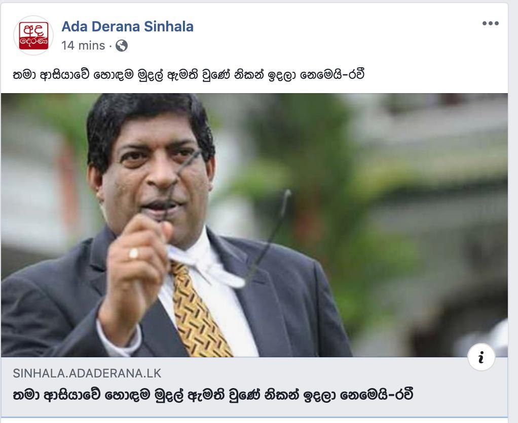 You can't make this shit up! LMAO #TheBestFinanceMinisterInTheWorld #yahapalanaya #lka