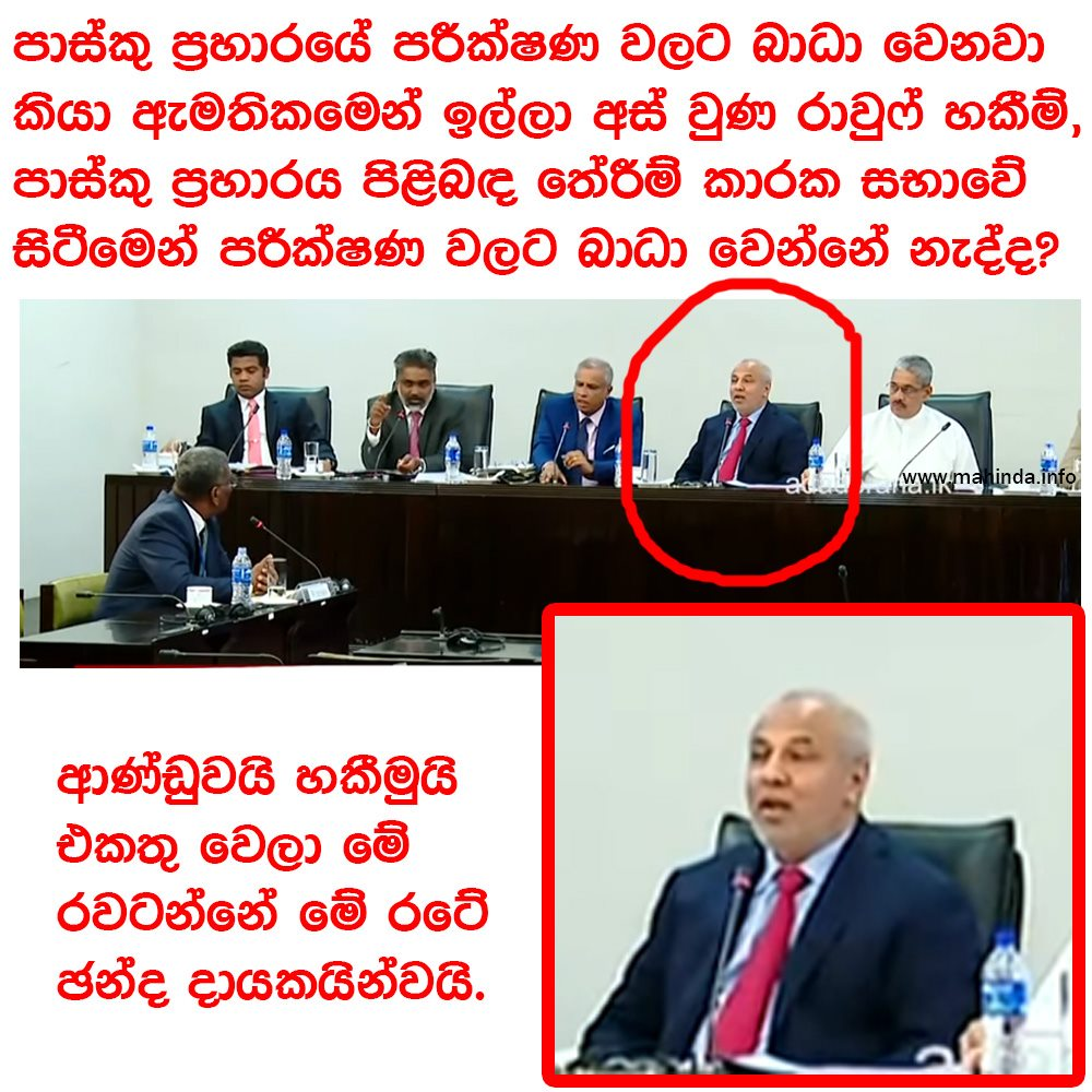 MAJOR CONFLICT OF INTEREST ... WHAT IS RANIL & Govt up to?   Hakeem resigned with Muslim Ministers claiming 'solidarity' with the 3 Muslim politicians allegedly accused of being linked to 21/4 killers. PSC is probing these killings and Hakeem is a sitting member of PSC ..!