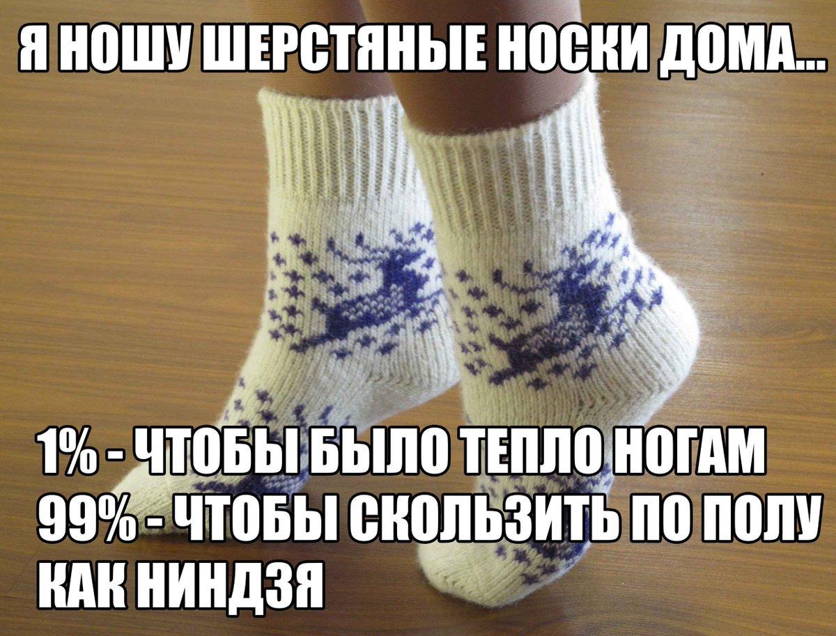 картинки про мужские носки надетые можно такой